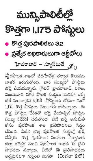 4048 Municipal jobs in ap | government times bank jobs